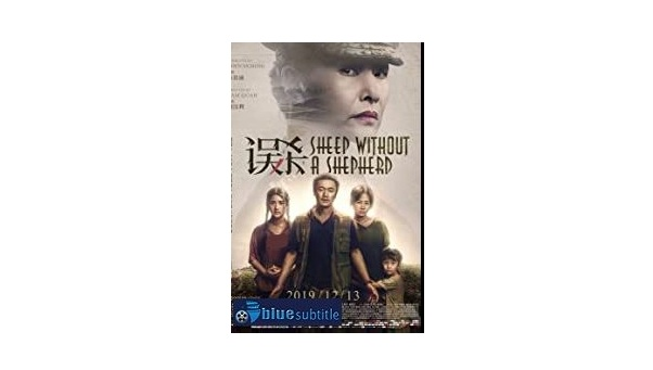 Free Download subtitle Sheep Without a Shepherd 2019 All Language