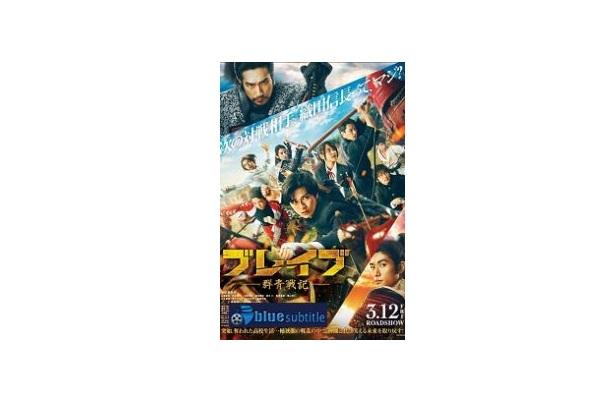 Free Download subtitle movie Brave: Gunjyo Senki 2021